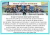 «Юные друзья полиции» (базовый уровень)