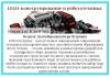 LEGO – конструирование и робототехника